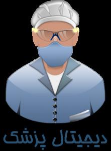 دیجیتال پزشک